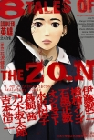 請叫我英雄 公式合集 8 TALES OF THE ZQN