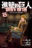 進擊的巨人 Before the fall#15
