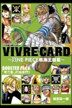 VIVRE CARD~ONE PIECE航海王圖鑑~Ⅰ#2