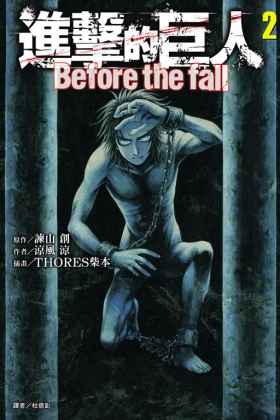 進擊的巨人Before the fall#2