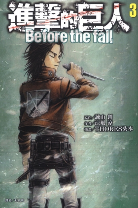 進擊的巨人Before the fall#3
