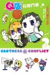 Q版 BROTHERS CONFLICT兄弟鬥爭#2