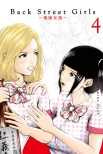 Back Street Girls~後街女孩~#4