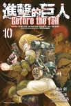進擊的巨人 Before the fall#10