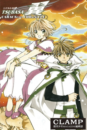 TSUBASA翼CARACTere CHRoNiCLE 公式角色導讀#全