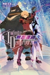 〈Infinite Dendrogram〉-無盡連鎖-