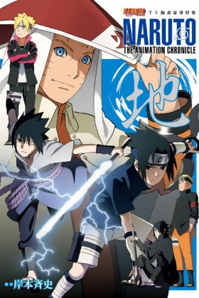 火影忍者TV動畫豪華特集NARUTO THE ANIMATION CHRONICLE 地#全