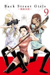 Back Street Girls~後街女孩~#9